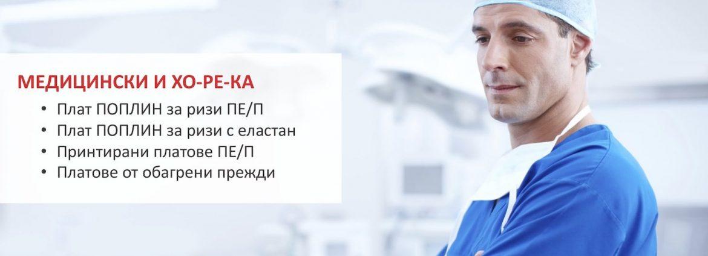 Платове за работно облекло - медицински тъкани и хо-ре-ка
