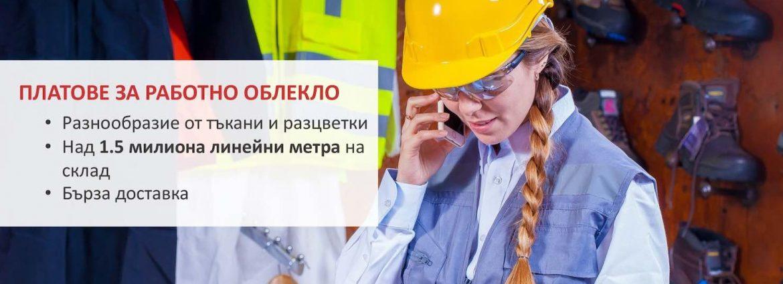 Платове за работно облекло