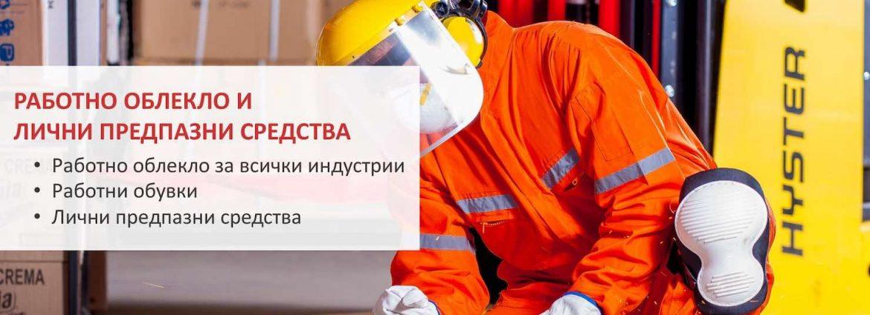 Платове за работно облекло, работно облекло и лични предпазни средства